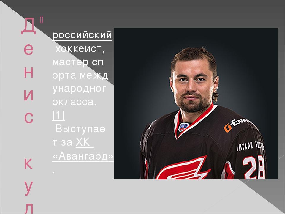 Денис куляш российскийхоккеист,мастерспортамеждународногокласса.[1]Выст...