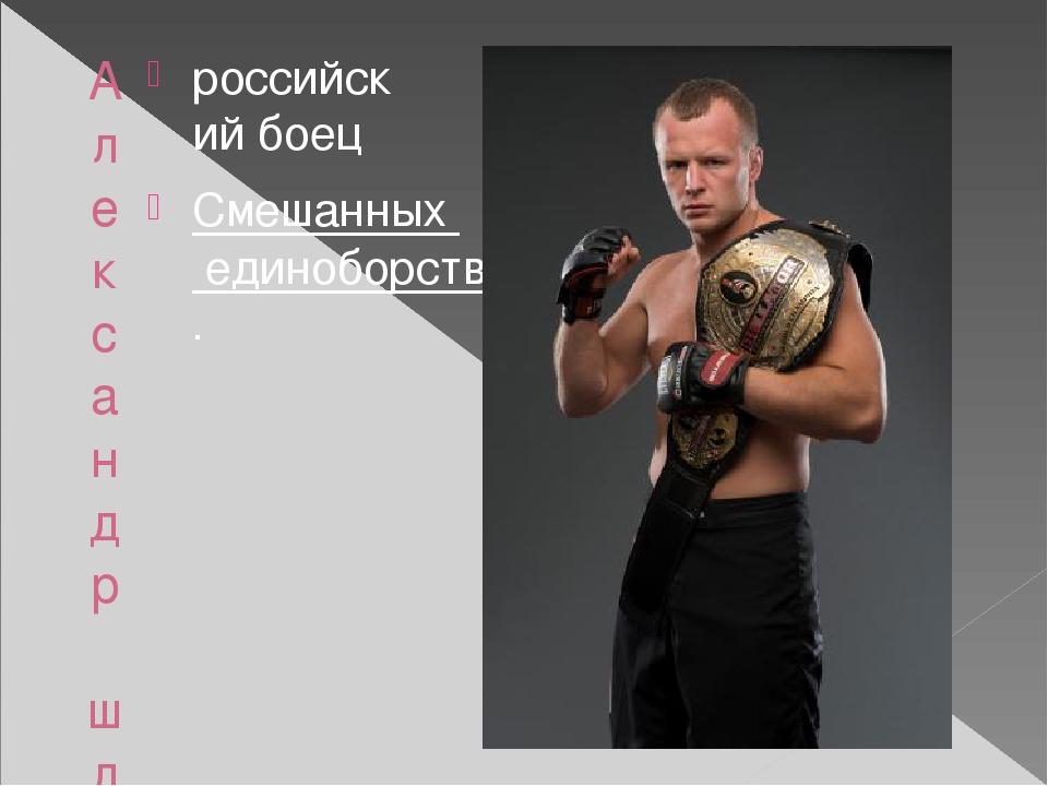 Александр шлеменко российскийбоец Смешанных единоборств.