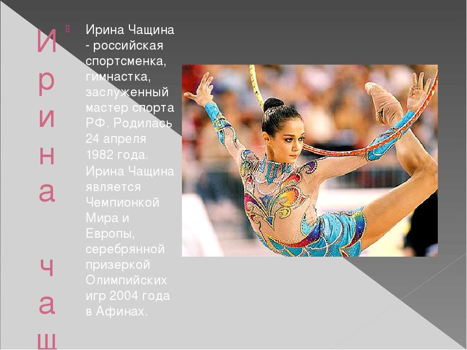 Ирина чащина Ирина Чащина - российская спортсменка, гимнастка, заслуженный ма...