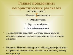 Антоша Чехонте Человек без селезенки Юный старец Брат моего брата Врач без па