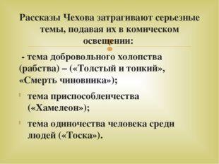 Рассказы Чехова затрагивают серьезные темы, подавая их в комическом освещении