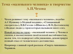 Чехов развивает тему «маленького человека», подобно А.С.Пушкину («Медный всад