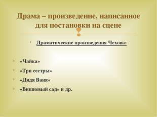 Драматические произведения Чехова: «Чайка» «Три сестры» «Дядя Ваня» «Вишневый