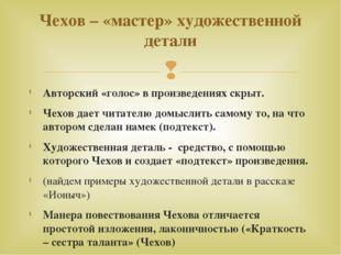 Авторский «голос» в произведениях скрыт. Чехов дает читателю домыслить самому