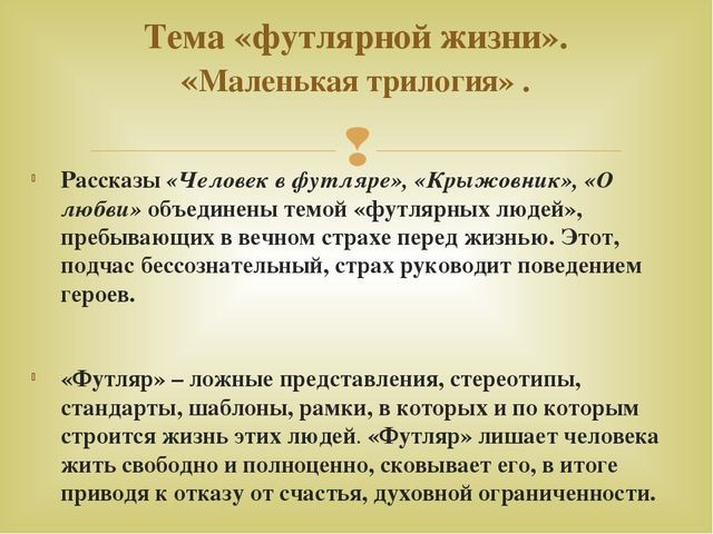 Рассказы «Человек в футляре», «Крыжовник», «О любви» объединены темой «футляр...