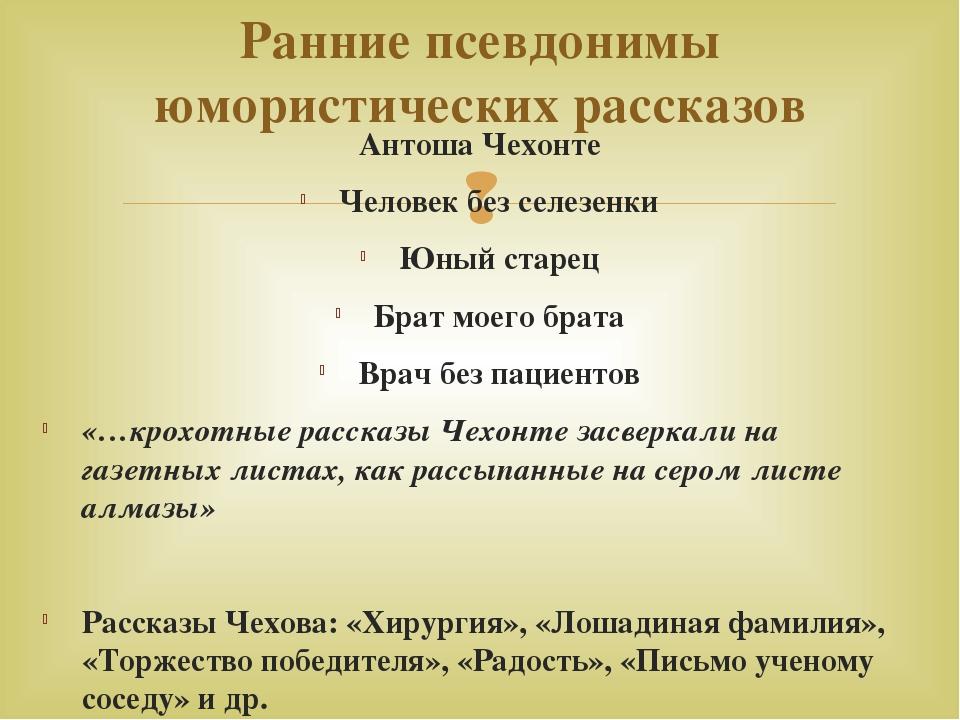 Антоша Чехонте Человек без селезенки Юный старец Брат моего брата Врач без па...