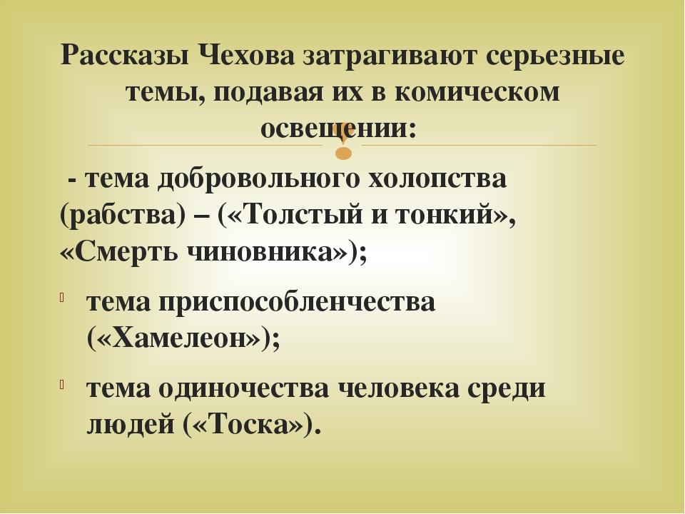 Рассказы Чехова затрагивают серьезные темы, подавая их в комическом освещении...