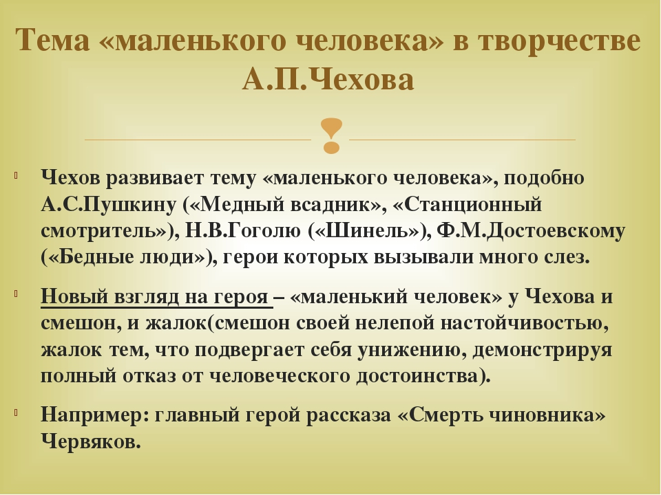 Чехов развивает тему «маленького человека», подобно А.С.Пушкину («Медный всад...