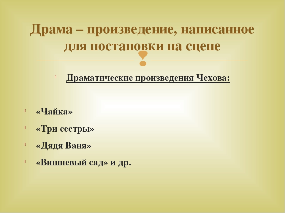 Драматические произведения Чехова: «Чайка» «Три сестры» «Дядя Ваня» «Вишневый...