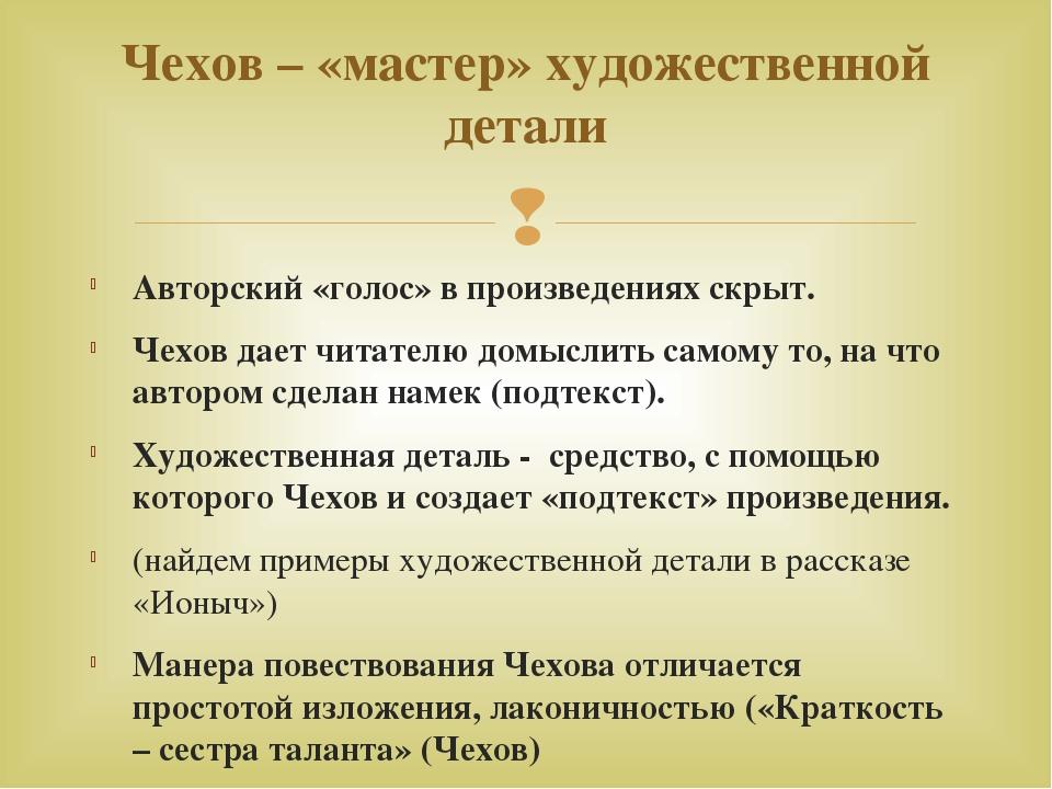 Авторский «голос» в произведениях скрыт. Чехов дает читателю домыслить самому...