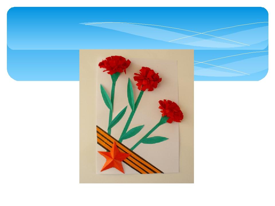 Картинки аппликация к 9 мая 2 младшая, для мальчиков