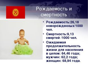 Рождаемость и смертность Рождаемость:26,18 новорожденных/1000 чел. Смертность