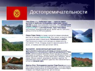Достопремичательности Тянь-Шань или «Небесные горы» – одна из самых высоких и