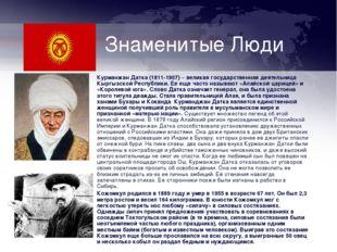 Знаменитые Люди Курманжан Датка (1811-1907) – великая государственная деятель