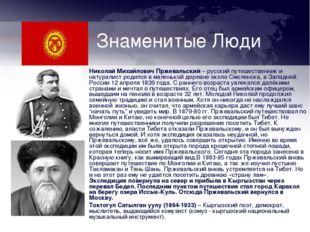 Знаменитые Люди Николай Михайлович Пржевальский – русский путешественник и на