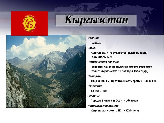 Столица Бишкек Языки Кыргызский (государственный), русский (официальный) По...