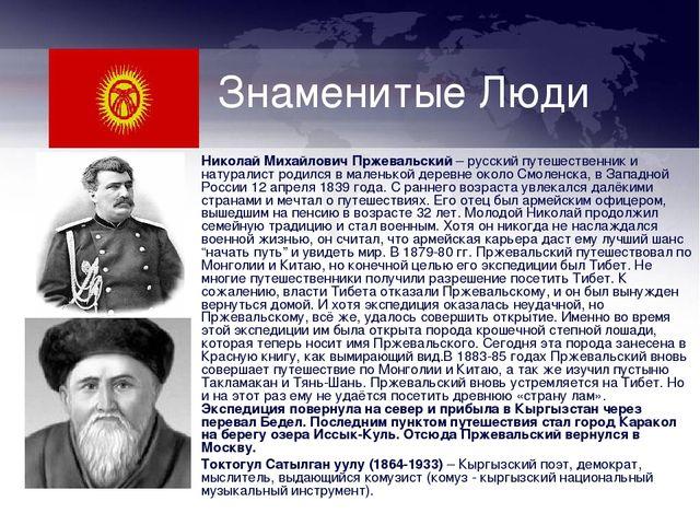 Знаменитые Люди Николай Михайлович Пржевальский – русский путешественник и на...