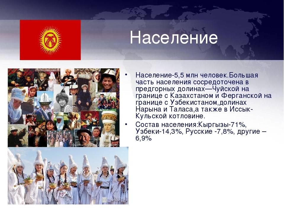 Население Население-5,5 млн человек.Большая часть населения сосредоточена в п...