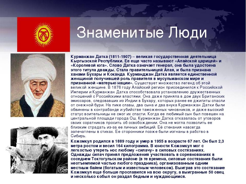Знаменитые Люди Курманжан Датка (1811-1907) – великая государственная деятель...