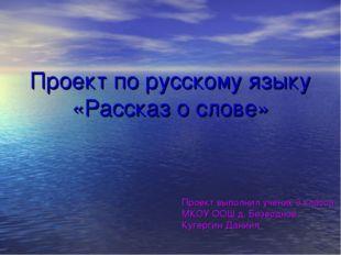 Проект по русскому языку «Рассказ о слове» Проект выполнил ученик 3 класса МК