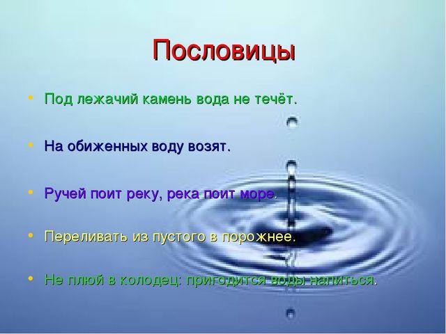 Пословицы Под лежачий камень вода не течёт. На обиженных воду возят. Ручей по...
