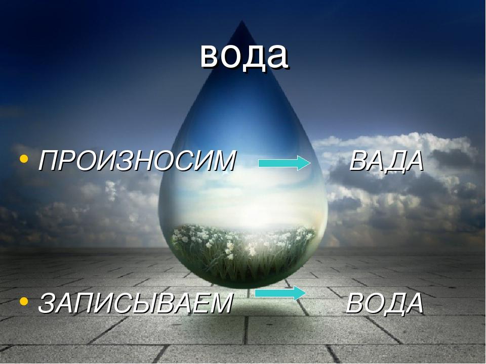 вода ПРОИЗНОСИМ ВАДА  ЗАПИСЫВАЕМ ВОДА
