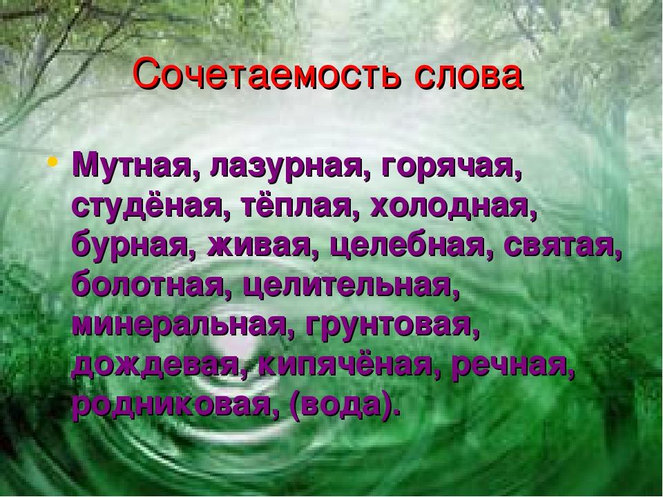 Сочетаемость слова Мутная, лазурная, горячая, студёная, тёплая, холодная, бур...