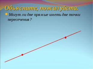 Объясните, пожалуйста. Могут ли две прямые иметь две точки пересечения?