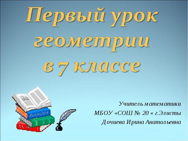 Учитель математики МБОУ «СОШ № 20 « г.Элисты Дочиева Ирина Анатольевна