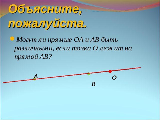 Объясните, пожалуйста. Могут ли прямые ОА и АВ быть различными, если точка О...