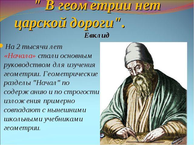 """"""" В геометрии нет царской дороги"""". Евклид На 2 тысячи лет «Начала» стали осн..."""