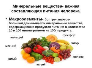 Минеральные вещества- важная составляющая питания человека. Макроэлементы- (