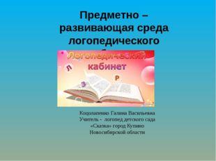 Предметно – развивающая среда логопедического кабинета Коцолапенко Галина Вас