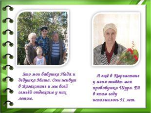 Это мои бабушка Надя и дедушка Миша. Они живут в Казахстане и мы всей семьёй