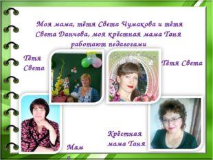 Моя мама, тётя Света Чумакова и тётя Света Данчева, моя крёстная мама Таня р