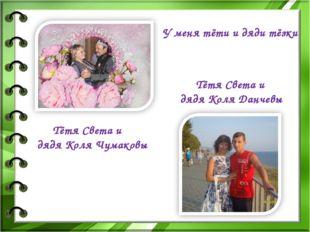 У меня тёти и дяди тёзки Тётя Света и дядя Коля Чумаковы Тётя Света и дядя Ко