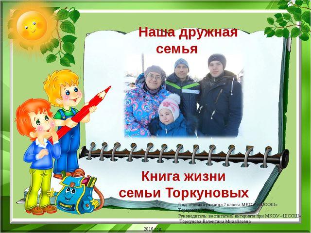 Наша дружная семья Книга жизни семьи Торкуновых Подготовила ученица 2 класса...