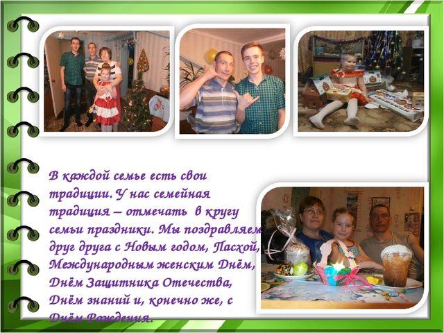 В каждой семье есть свои традиции. У нас семейная традиция – отмечать в кругу...