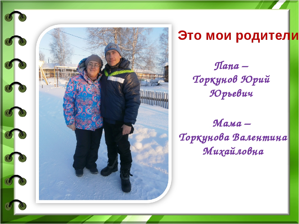 Это мои родители Мама – Торкунова Валентина Михайловна Папа – Торкунов Юрий Ю...