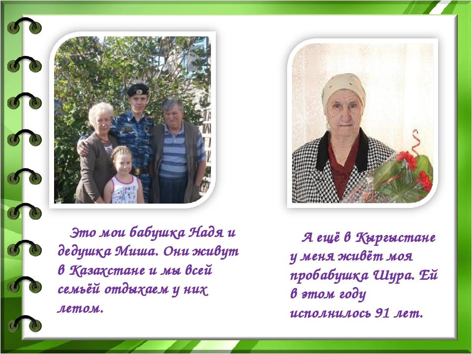 Это мои бабушка Надя и дедушка Миша. Они живут в Казахстане и мы всей семьёй...