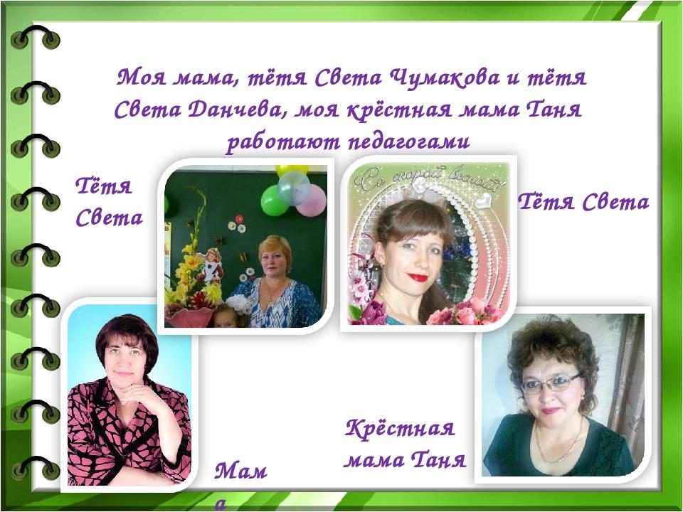 Моя мама, тётя Света Чумакова и тётя Света Данчева, моя крёстная мама Таня р...
