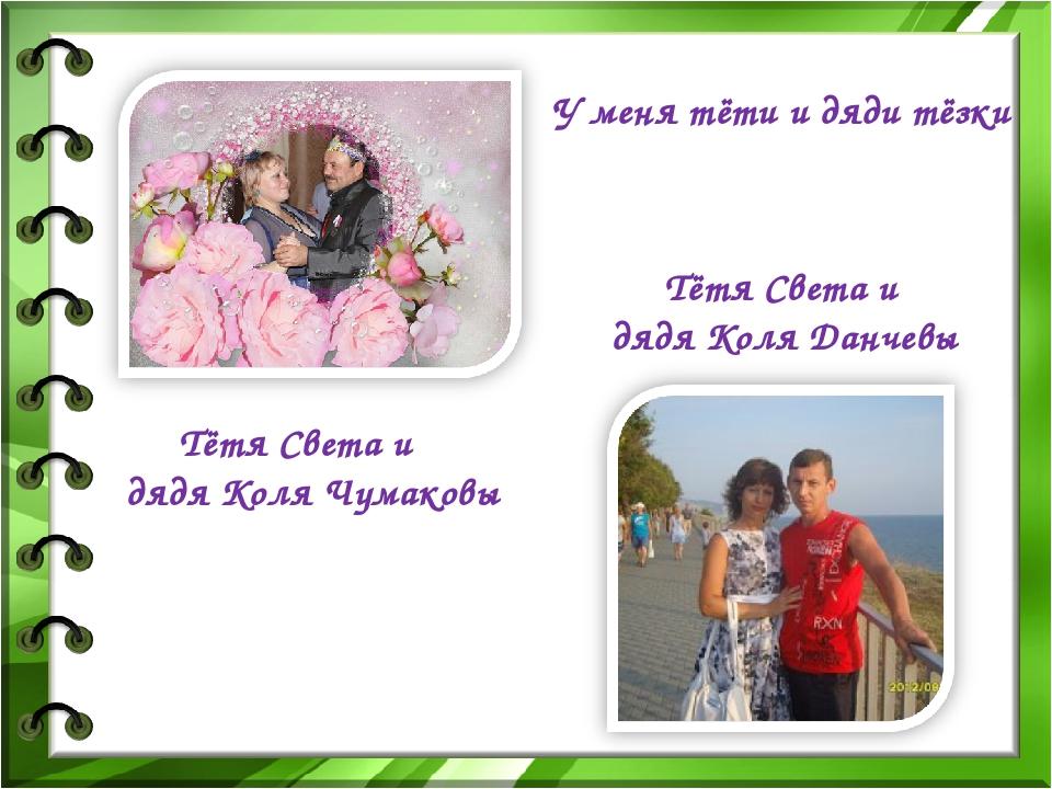 У меня тёти и дяди тёзки Тётя Света и дядя Коля Чумаковы Тётя Света и дядя Ко...