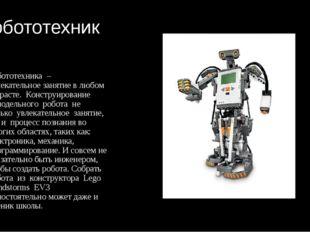 Робототехника Робототехника – увлекательное занятие в любом возрасте. Констру