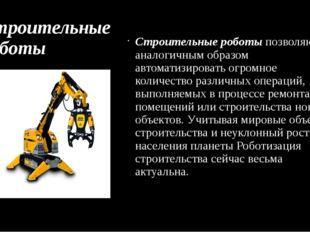 Строительные роботы Строительные роботыпозволяют аналогичным образом автомат