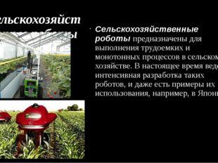 Сельскохозяйственные роботы Сельскохозяйственные роботыпредназначены для вып