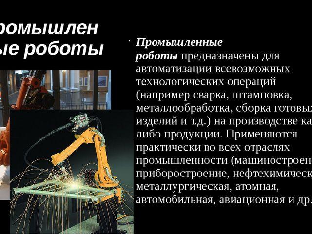 Промышленные роботы Промышленные роботыпредназначены для автоматизации всево...