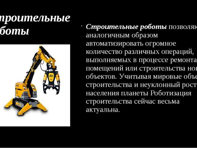 Строительные роботы Строительные роботыпозволяют аналогичным образом автомат...