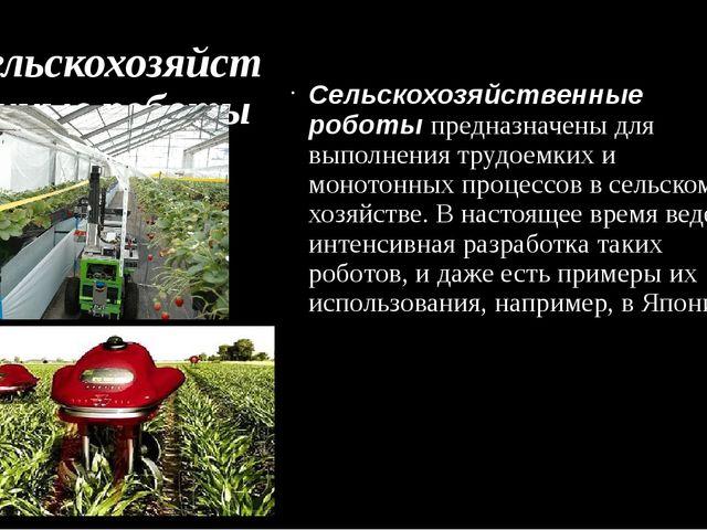Сельскохозяйственные роботы Сельскохозяйственные роботыпредназначены для вып...