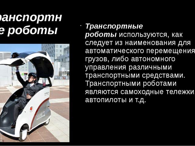 Транспортные роботы Транспортные роботыиспользуются, как следует из наимено...