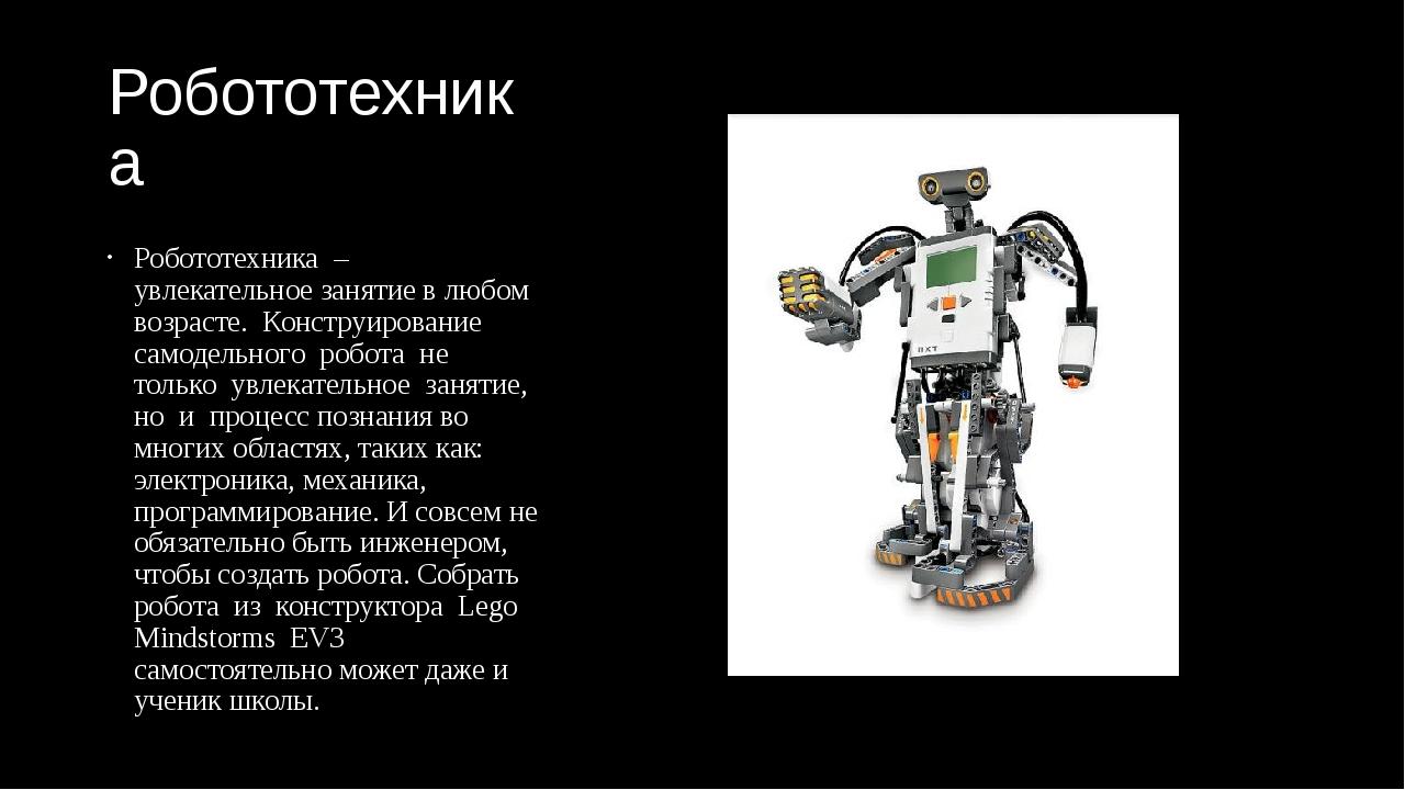 Робототехника Робототехника – увлекательное занятие в любом возрасте. Констру...